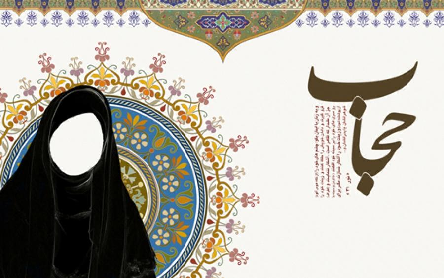تحقیق در رابطه با حجاب