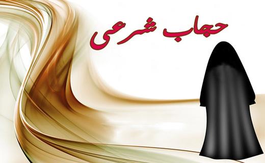 تحقيق در رابطه با حجاب