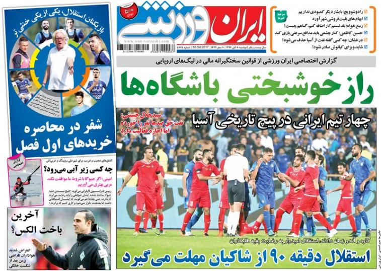 روزنامههای ورزشی هشتم آبان ماه