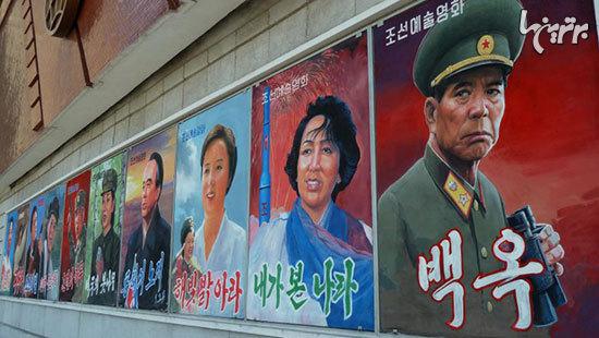 اتفاقات شوکه کنندهای که فقط در کره شمالی رخ میدهد+تصاویر