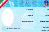 باشگاه خبرنگاران -اولین گواهینامه ایران را ببینید +عکس