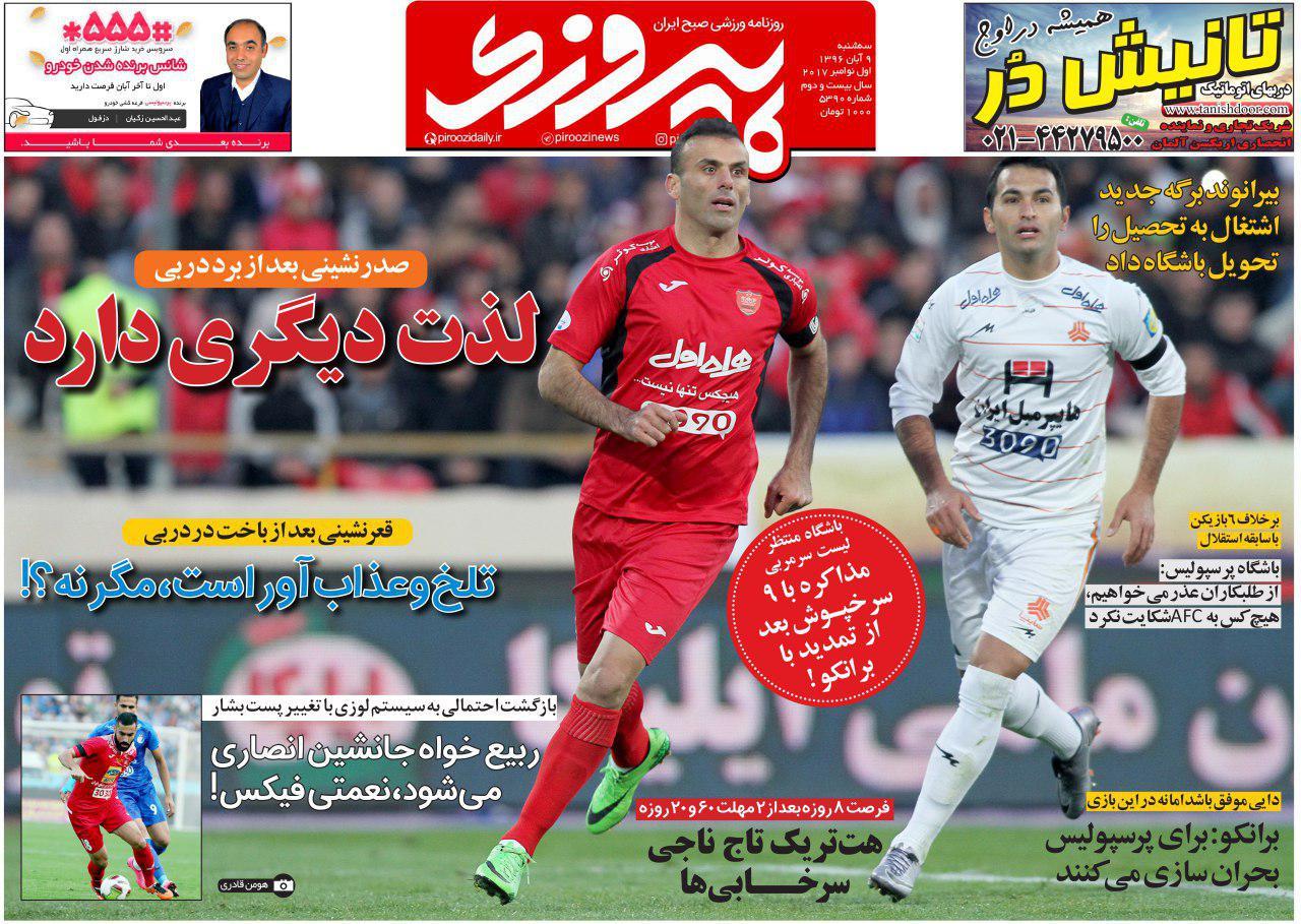 روزنامههای ورزشی نهم آبان ماه
