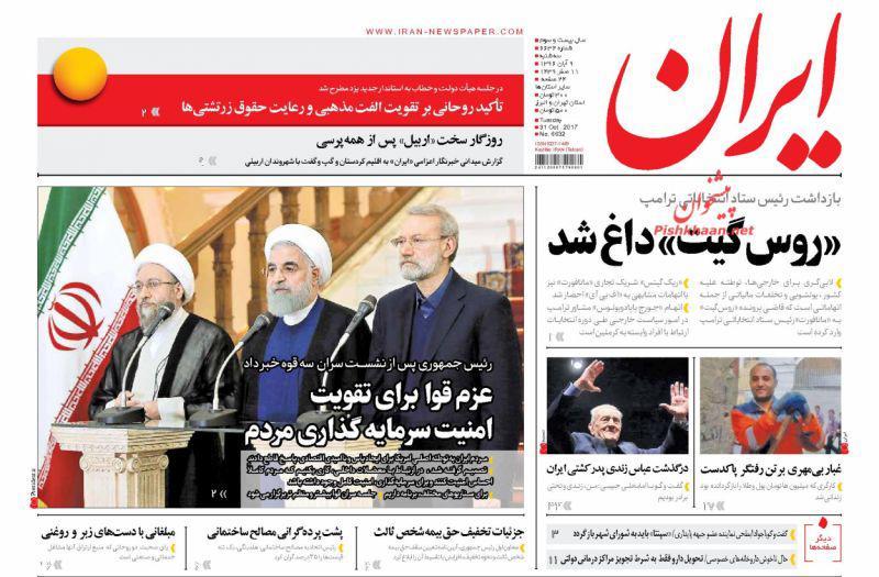 صفحه نخست روزنامههای 9 آبان؛