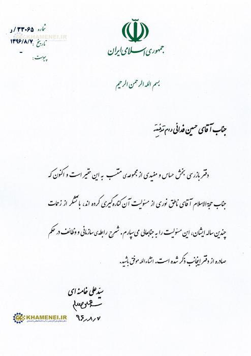 انتصاب حسین فدائی بهعنوان مسئول دفتر بازرسی رهبری+ متن حکم