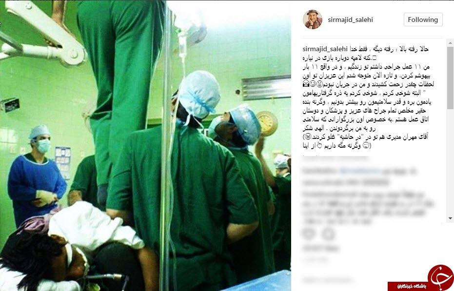 شوخی جالب مجید صالحی با پزشکان