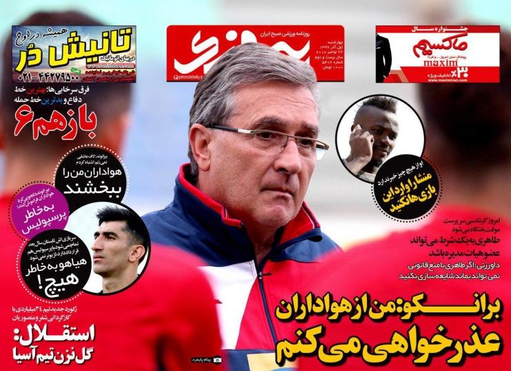 روزنامههای ورزشی اول آذرماه