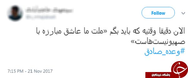 #وعده_ صادق