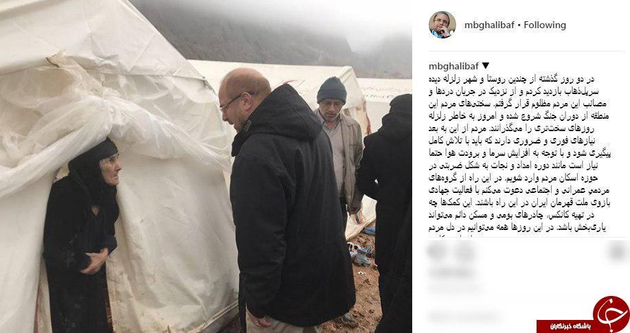دعوت قالیباف از مردم جهت فعالیت جهادی در مناطق زلزله زده کرمانشاه