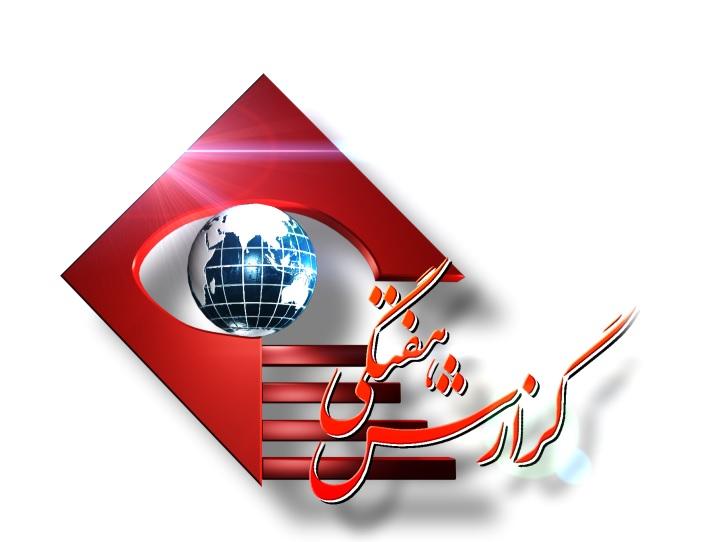 بررسی نقش ایران در آزادسازی بوکمال در برنامه گزارش هفتگی