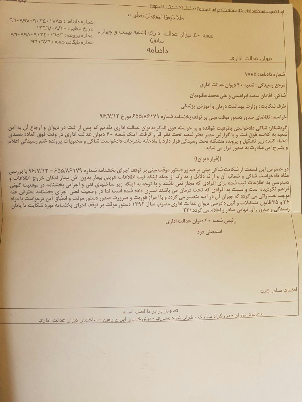 دیوان عدالت اداری دستور توقف فعالیت سامانه آیداتیس را صادر کرد + سند