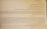 باشگاه خبرنگاران -دیوان عدالت اداری دستور توقف فعالیت سامانه آیداتیس را صادر کرد + سند