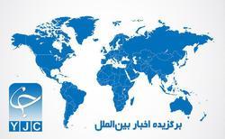 از نزدیکی عربستان به اسراییل برای مقابله با تهران تا گران شدن طلا و پلیس اف بی آی به دنبال هکر ایرانی+عکس