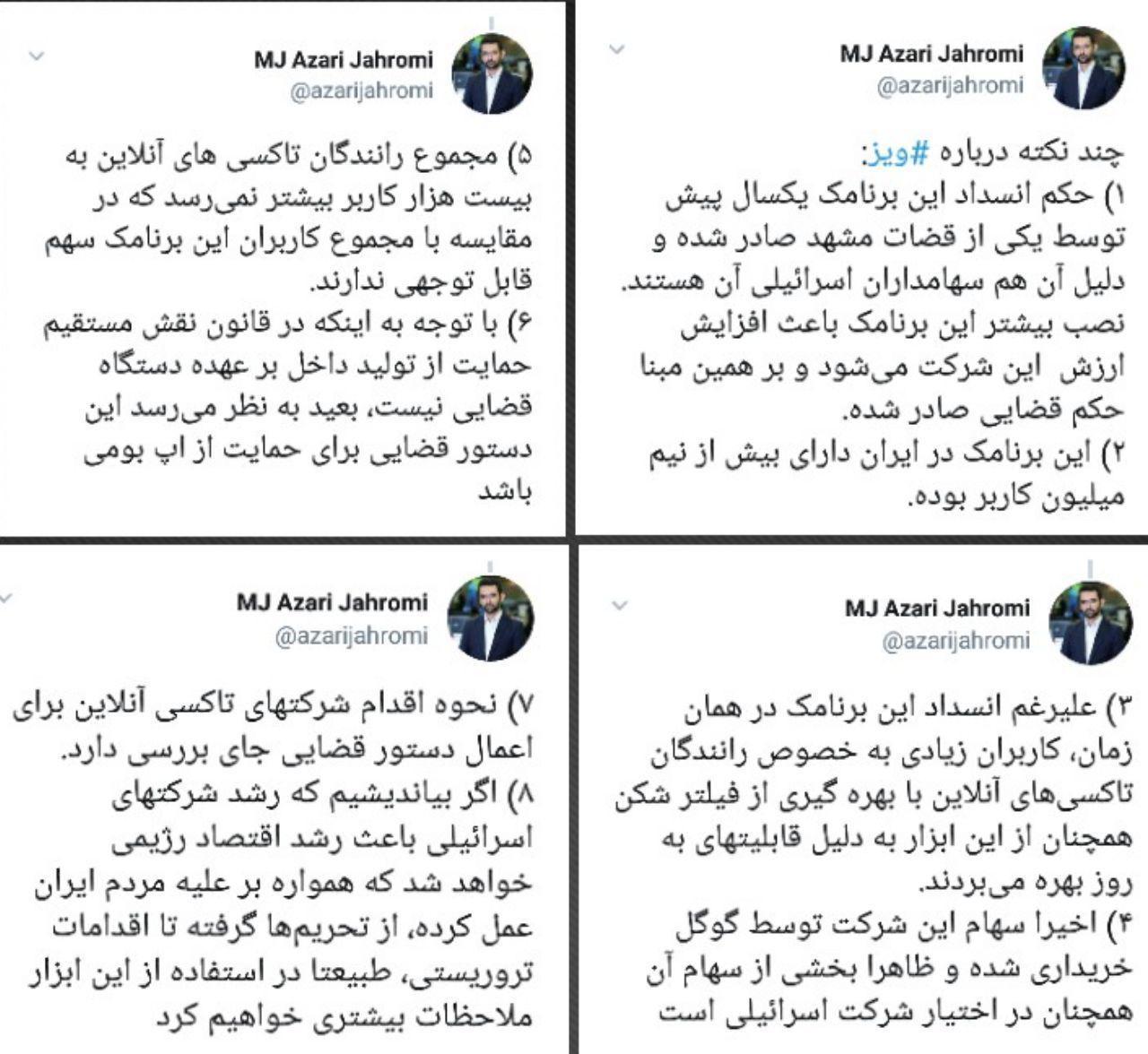 توضیحات وزیر ارتباطات در خصوص فیلتر شدن اپلیکیشن ویز + عکس