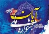 باشگاه خبرنگاران -تمدید مهلت ارسال آثار به جشنواره ملی شعر آیات