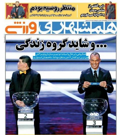 روزنامههای ورزشی یازدهم آذرماه