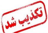 باشگاه خبرنگاران -خبر پیش بینی وقوع حوادث طبیعی در استان یزد تکذیب شد