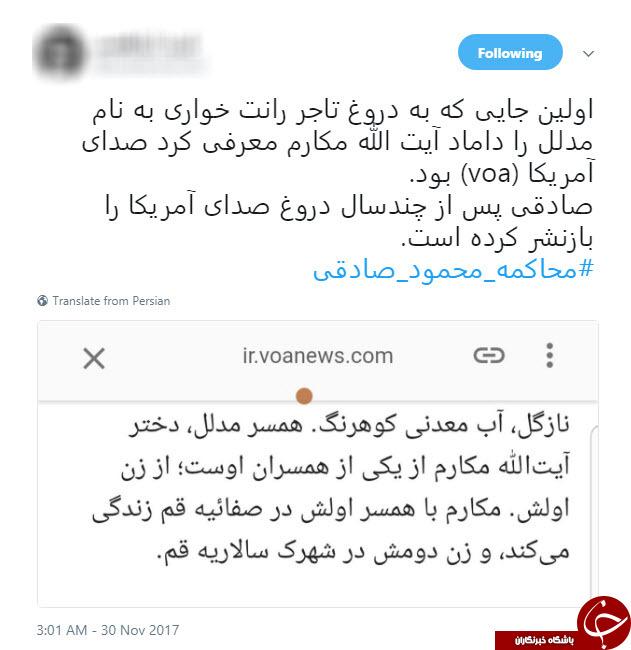 واکنش تند کاربران به تهمت محمود صادقی نسبت به آیت الله مکارم شیرازی+تصاویر
