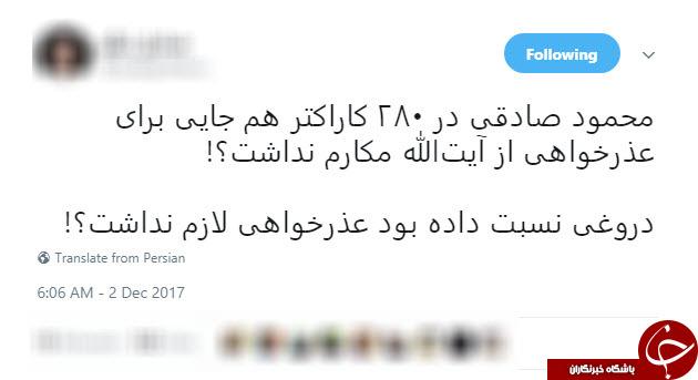 واکنش تند کاربران به خلاف گویی محمود صادقی نسبت به آیت الله مکارم شیرازی+تصاویر
