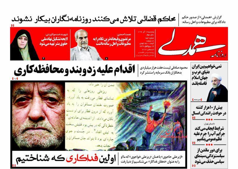 صفحه نخست روزنامههای 12 آذر: