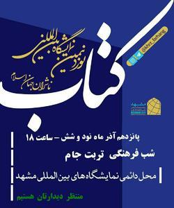 برگزاری شب فرهنگی تربت جام در نمایشگاه بین المللی مشهد