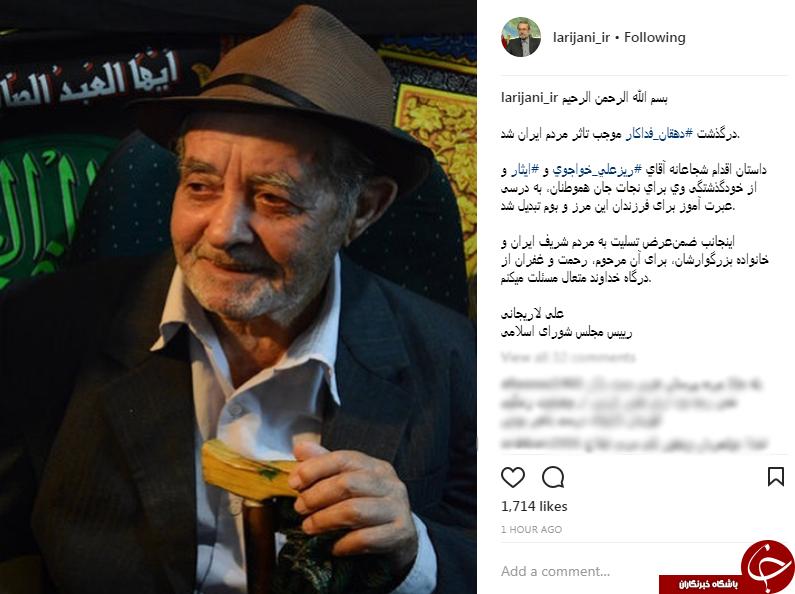 پیام تسلیت علی لاریجانی برای درگذشت دهقان فداکار + عکس
