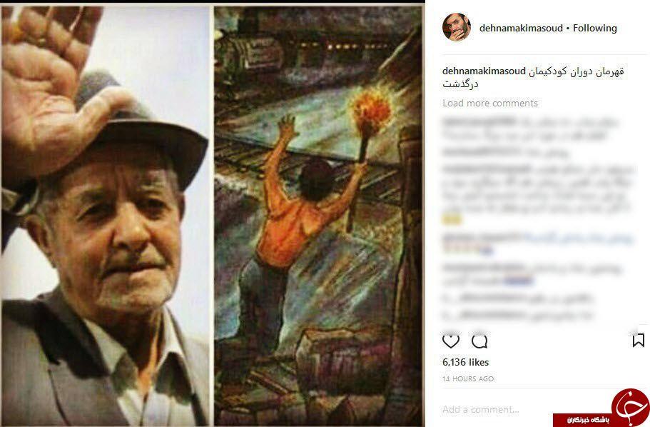 پیام تسلیت شخصیت های سیاسی، فرهنگی و ورزشی برای درگذشت دهقان فداکار+ تصاویر