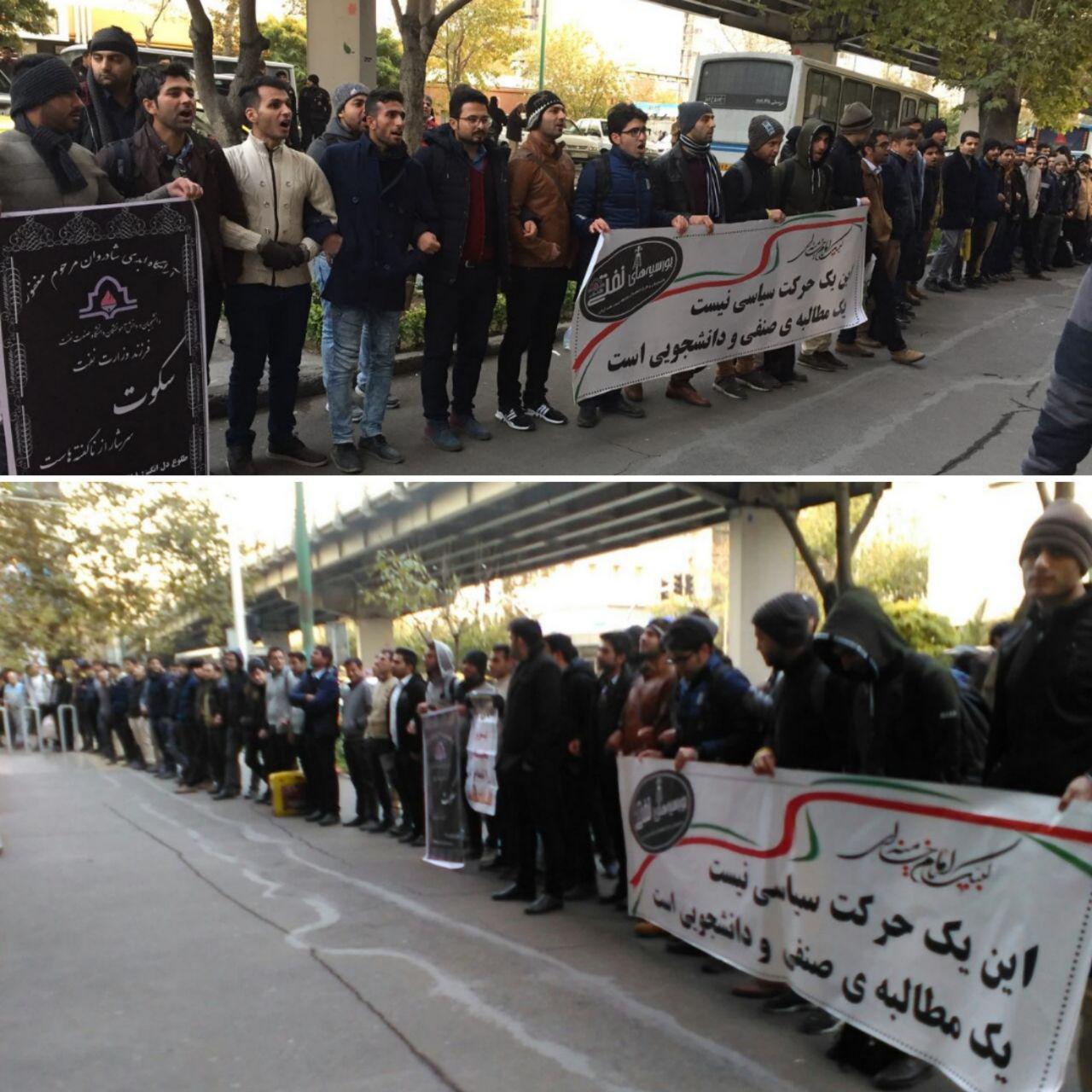 متفرق کردن با ماشین آب پاش؛ هدیه وزارت نفت به دانشجویان