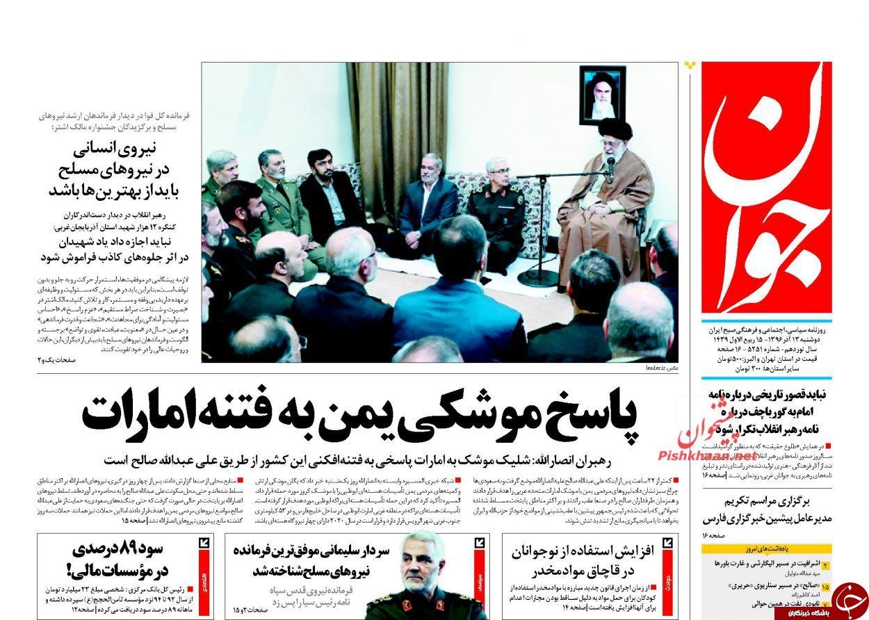 از پاسخ آیتالله آملی لاریجانی به احمدینژاد تا وحشت آلسعود از شلیک بعدی