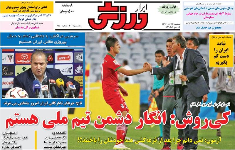 روزنامههای ورزشی سیزدهم آذرماه