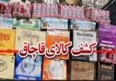 باشگاه خبرنگاران -کشف انواع کالای قاچاق به ارزش 400 میلیون ریال در مهاباد