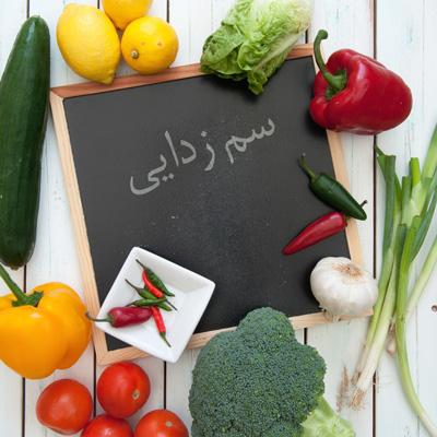 بهترین مواد غذایی برای سم زدایی از بدن در فصل زمستان