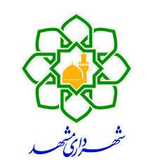 برگزاری جشنهای میلاد رسول مکرم اسلام(ص) در مشهد