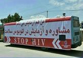 باشگاه خبرنگاران -اتوبوس ایدز برای تست و مشاوره رایگان در مهاباد