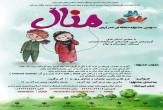 باشگاه خبرنگاران -تمدیدمهلت ارسال آثار به جشنواره منطقه ای شعر کردی