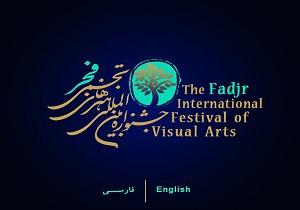 تجسمی بیش از سایر بخش های جشنواره فجر نیاز به توجه دارد