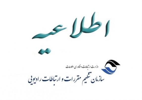 باشگاه خبرنگاران -اطلاعیه مهم رگولاتوری درباره اجرای فاز دوم طرح رجیستری