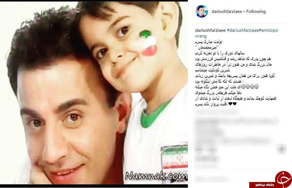 عمو پورنگ تولد امیر محمد را تبریک گفت