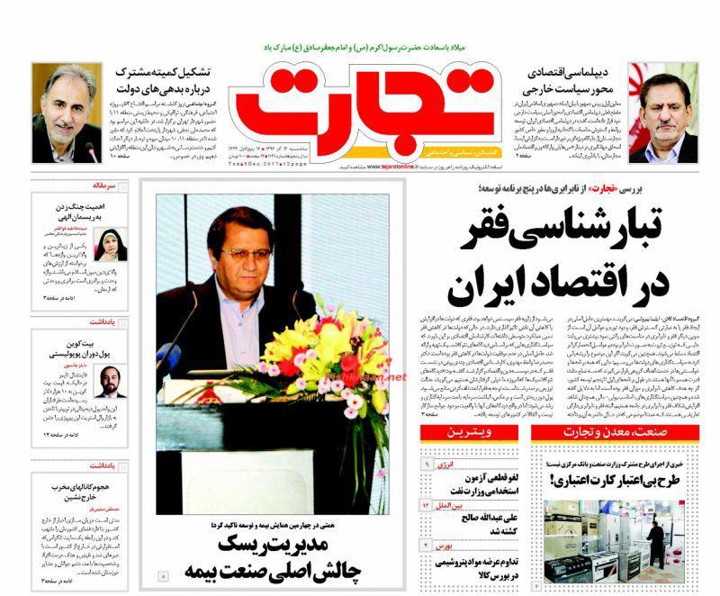 صفحه نخست روزنامههای 14 آذر: