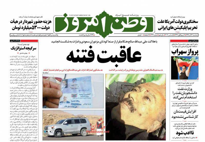 تا شکست کودتای سعودی در صنعا