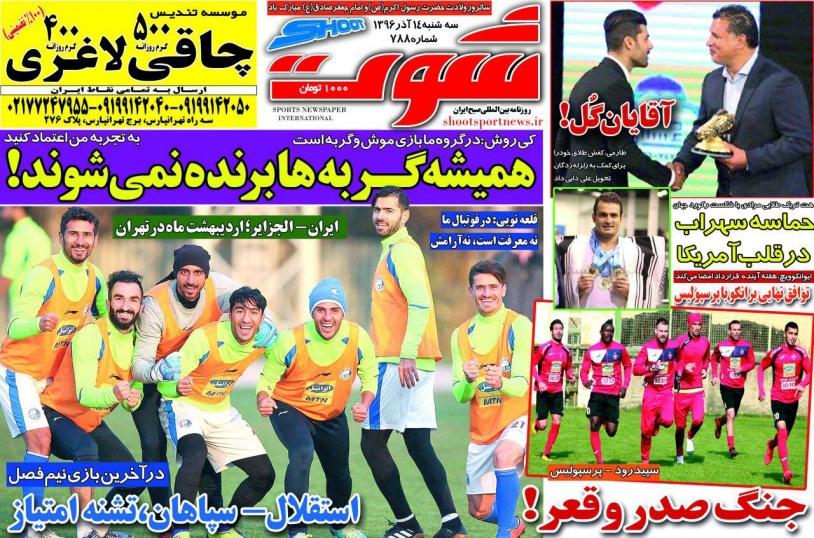 روزنامههای ورزشی چهاردهم آذرماه