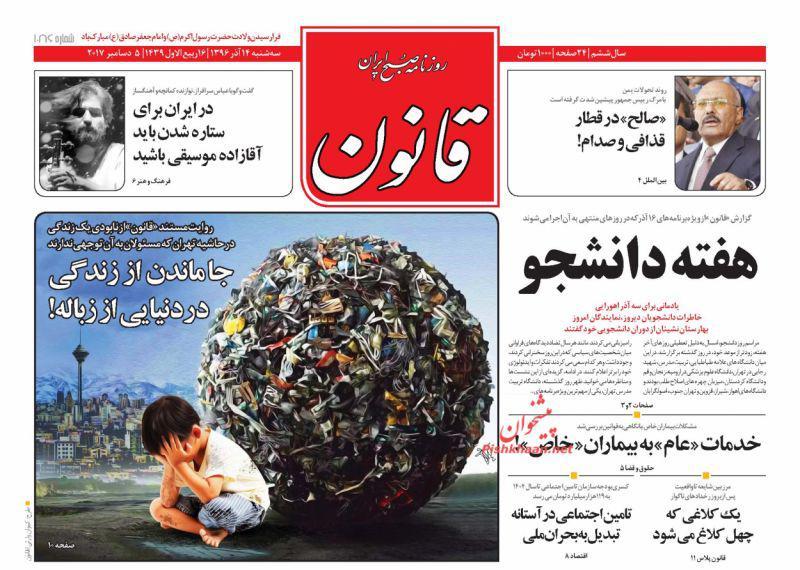از رواج خوابگاه کارمندی در تهران تا پایان سیاستمدار پیجیده عرب