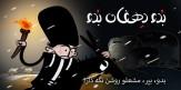 باشگاه خبرنگاران -بازی موبایلی «بدو دهقان، بدو» یادگار بازیسازان ایرانی برای دهقان فداکار