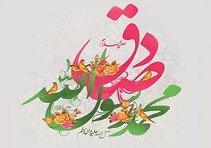 پیامک ولادت پیامبر اکرم(ص) و امام صادق(ع)