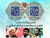 باشگاه خبرنگاران - سخنرانی حجت الاسلام پناهیان همزمان با جشن میلاد حضرت محمد (ص)