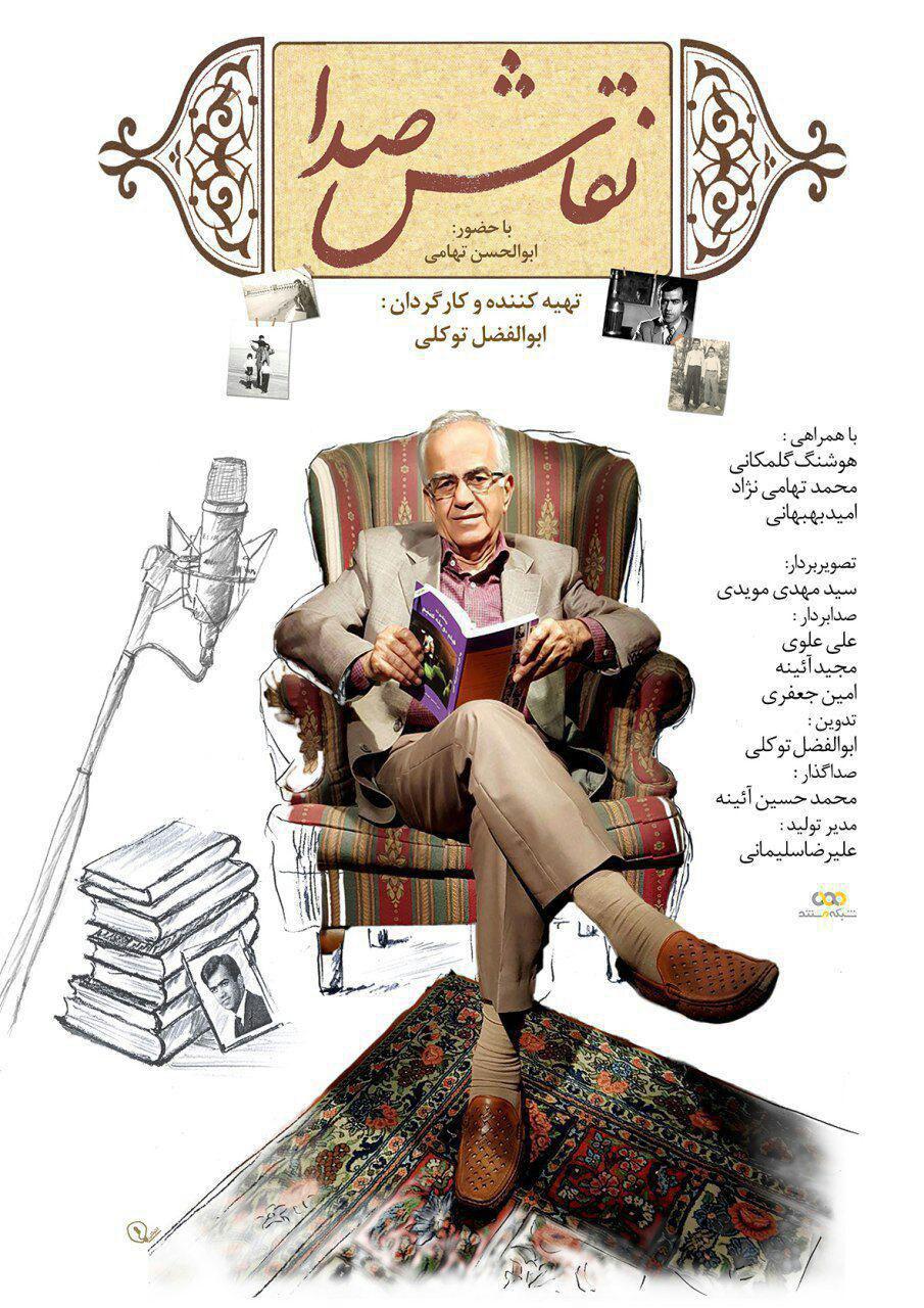 مستند پرتره ابوالحسن تهامی از شبکه مستند پخش میشود