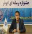 باشگاه خبرنگاران -ارسال 100 اثر به دبیرخانه جشنواره رسانه ای ابوذر در خراسانشمالی
