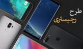 باشگاه خبرنگاران -چگونه هنگام خرید از شناسهدار بودن (رجیستری) تلفن همراه خود اطمینان حاصل کنیم؟ + فیلم