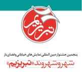 باشگاه خبرنگاران -پنجمین جشنوارهی بین المللی تئاتر تبریزیم
