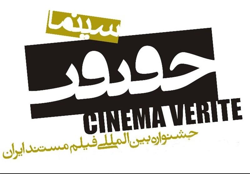 باشگاه خبرنگاران -۱۰۳ مستند خارجی از ۴۶ کشور در جشنواره سینماحقیقت