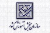 باشگاه خبرنگاران -اطلاعیه سوم سازمان سنجش درباره تمدید مهلت مجدد تکمیل ظرفیت کنکور ۹۶